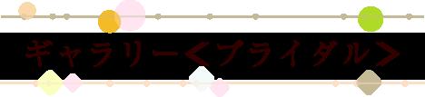 g-bridal-title