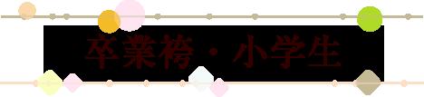 g-hakama-s-title