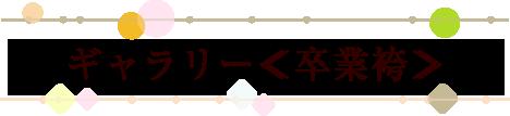 g-hakama-title
