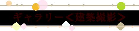 g-kenchiku-title