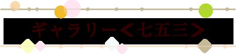g-nana-title