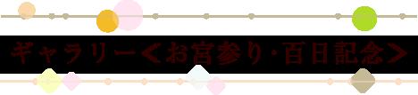 g-omiya-title