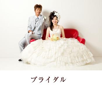 g-thumb-bridal