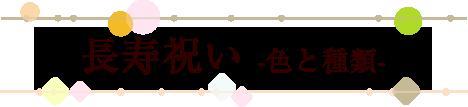 kanreki-title02