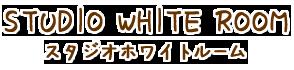 スタジオホワイトルーム-愛知県岡崎市の写真館