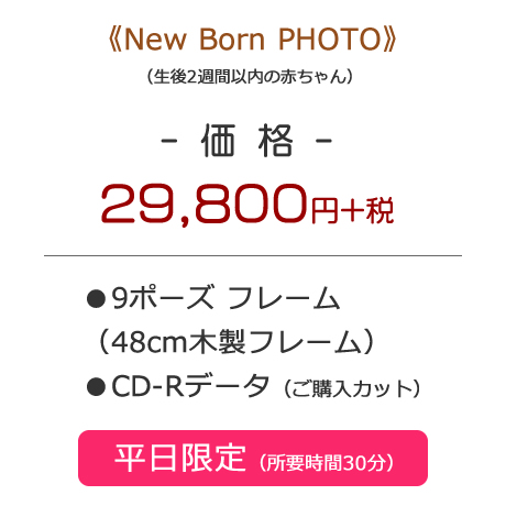 m-newborn01