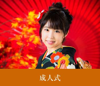 menu-thumb-seijin