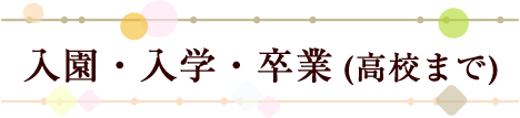nyugaku-title01