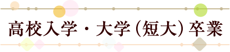 nyugaku-title02