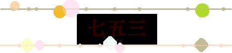 s-753-title