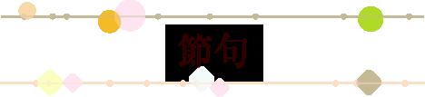 sekku-title01