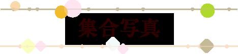syuccho-title01