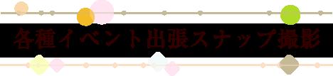 syuccho-title03